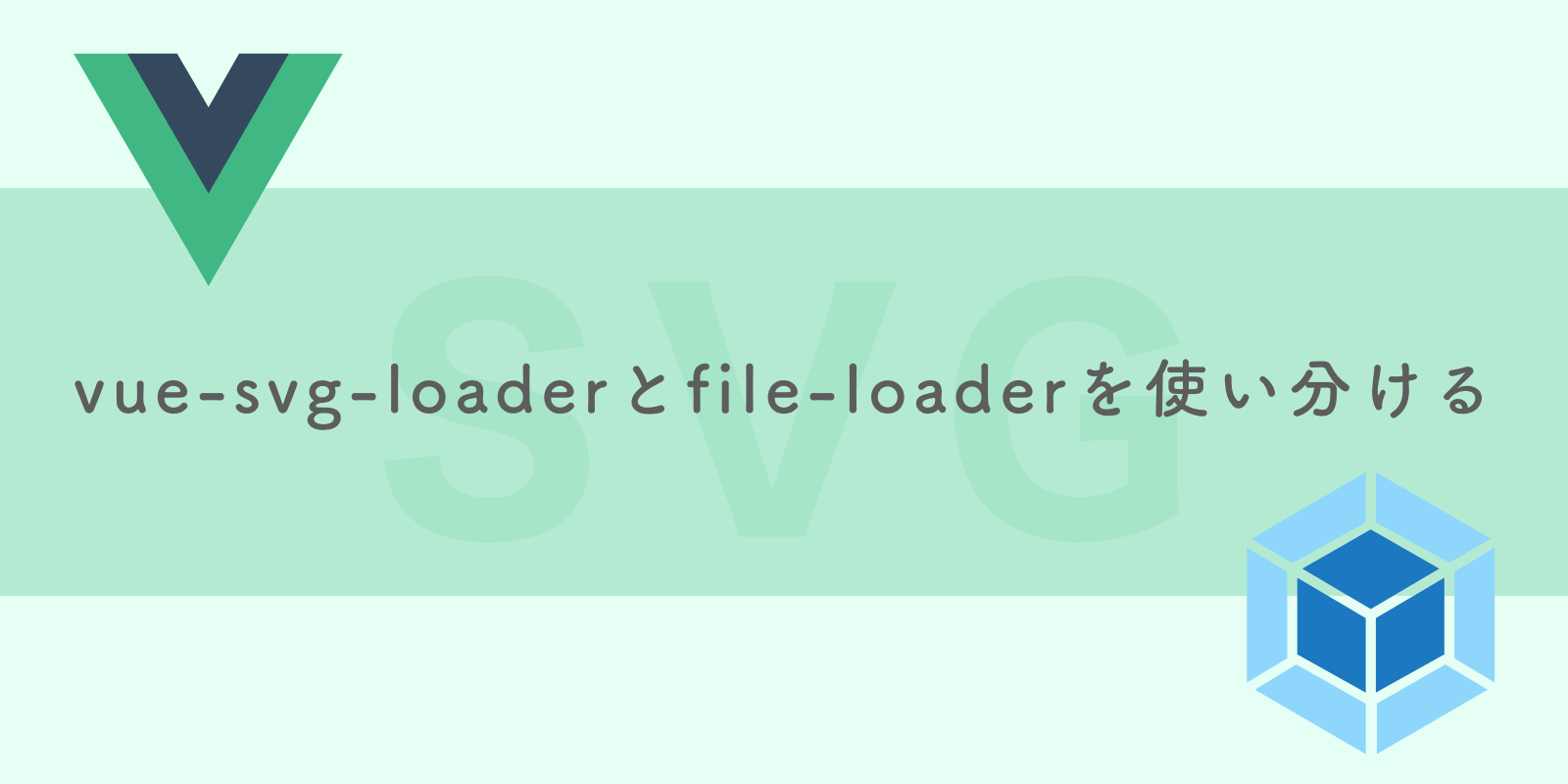 vue-svg-loaderとfile-loaderを使い分ける